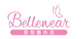Bellewear貝兒薇內衣 優惠碼