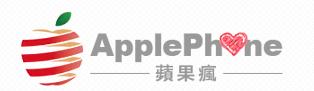 蘋果瘋 iPhone 手機殼專賣 優惠碼