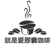 就是愛膠囊咖啡 優惠碼