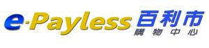 百利市e-payless 優惠碼