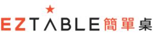 EZTABLE 簡單桌 優惠碼