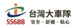 台灣大車隊 優惠碼