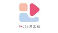 Toy玩具工廠 優惠碼