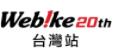 Webike摩托百貨 優惠碼